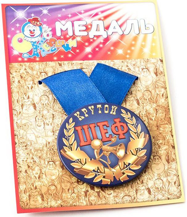Медаль сувенирная Эврика Крутой ШЕФ. 97156 r mountain ice 8231