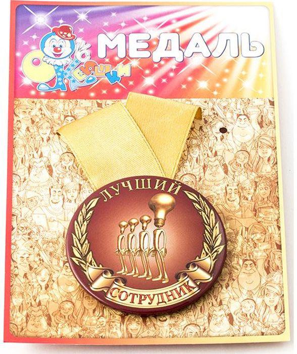 Фото - Медаль сувенирная Эврика Лучший сотрудник. 97157 медаль сувенирная земной шар лучший водитель диаметр 7 см