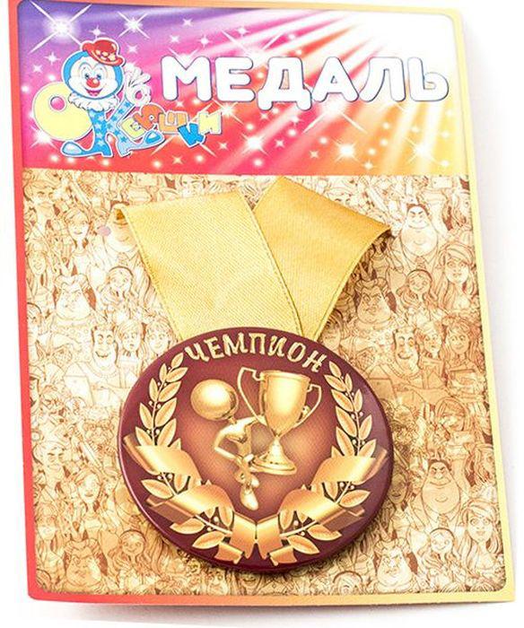 Медаль сувенирная Эврика Чемпион. 97160 медаль чемпион мира по баскетболу