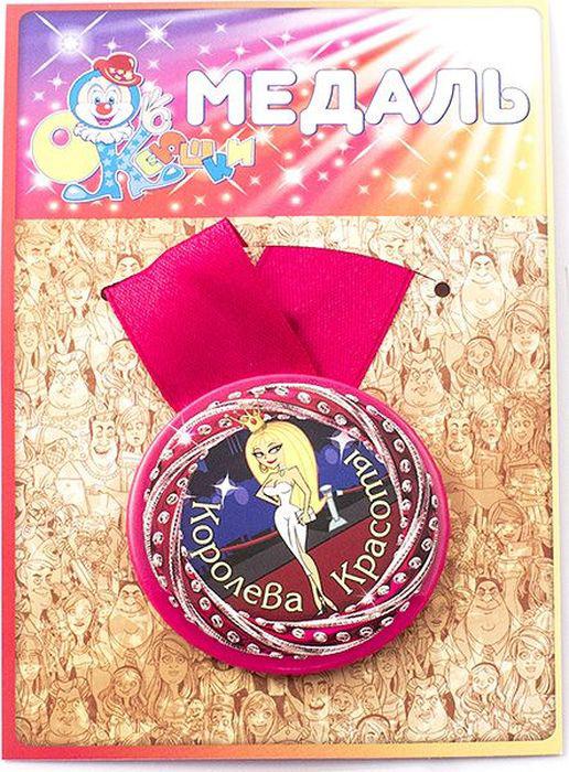 Медаль сувенирная Эврика Королева красоты. 97180 грамота подарочная королева красоты