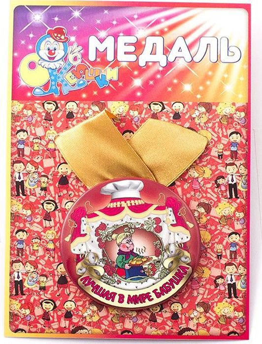 Медаль сувенирная Эврика Лучшая в мире бабушка. 97182 медаль эврика лучшая в мире мама 97185