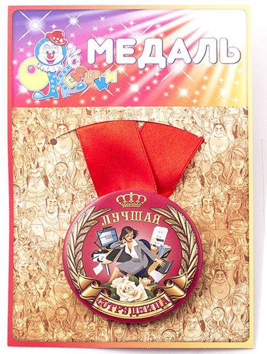 Медаль сувенирная Эврика Лучшая сотрудница. 97187 медаль эврика лучшая в мире мама 97185