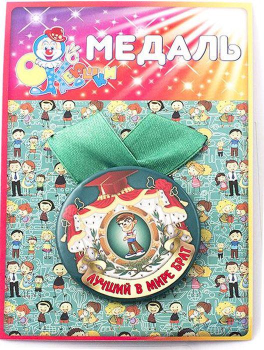 Фото - Медаль сувенирная Эврика Лучший в мире брат. 97188 медаль сувенирная земной шар лучший водитель диаметр 7 см