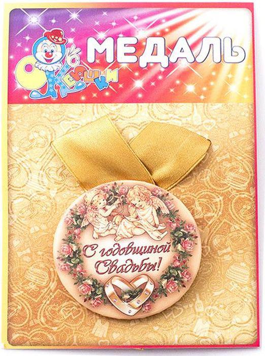 Медаль сувенирная Эврика С годовщиной свадьбы. 97193 подарочная медаль с годовщиной свадьбы 1 год