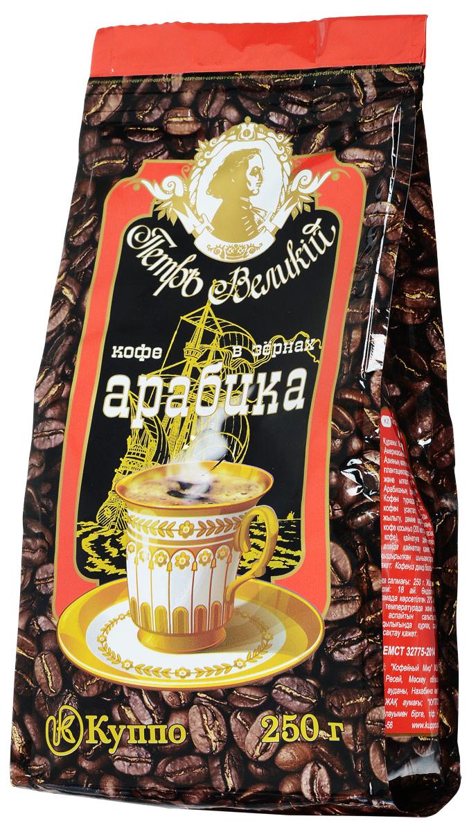 Петр Великий кофе в зернах, 250 г цена 2017