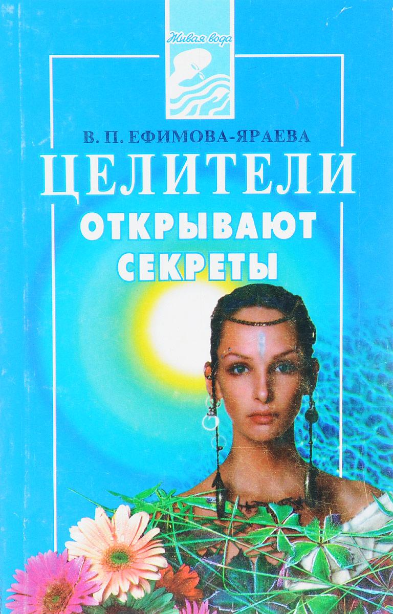 В.П. Ефимова-Яраева Целители открывают секреты