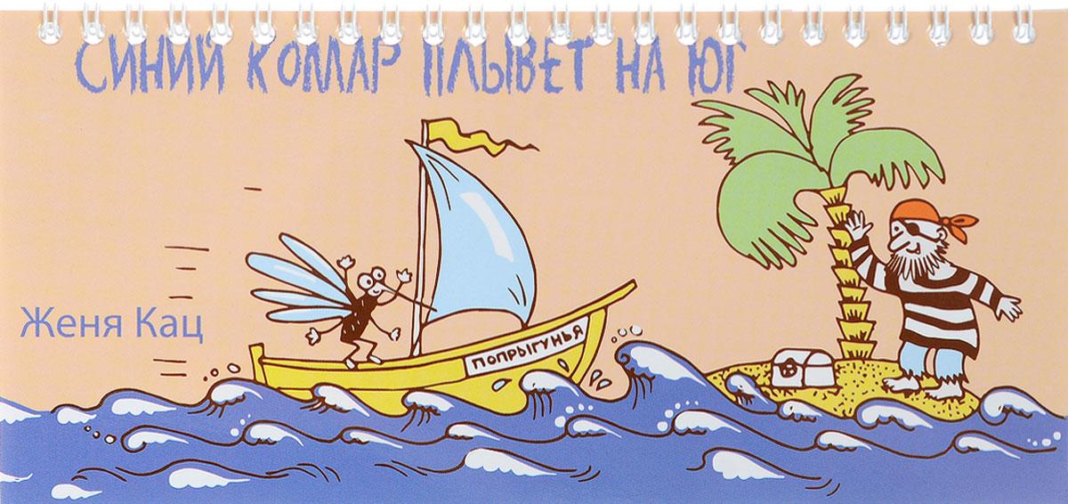 Женя Кац Синий комар плывет на юг. Книжка-игрушка