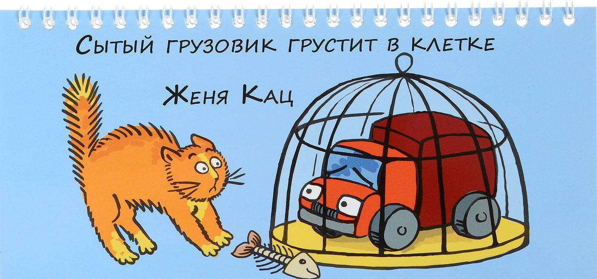 Женя Кац Сытый грузовик грустит в клетке. Книжка-игрушка