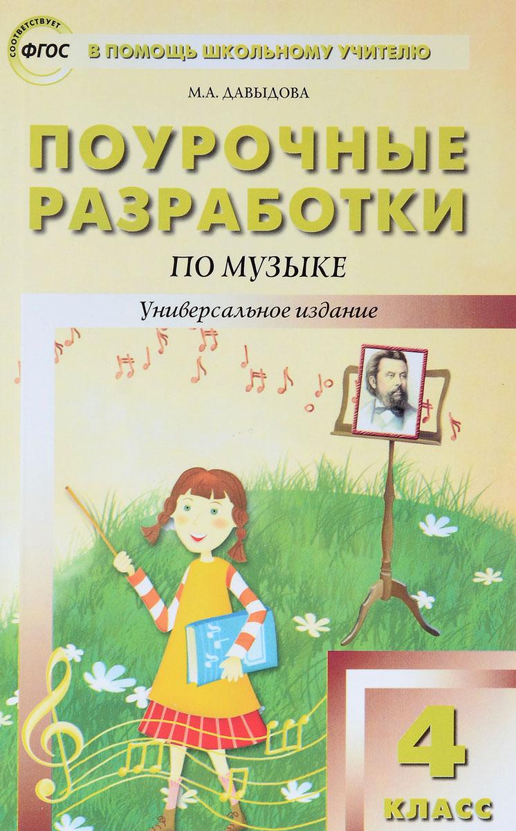 М. А. Давыдова Музыка. 4 класс. Поурочные разработки
