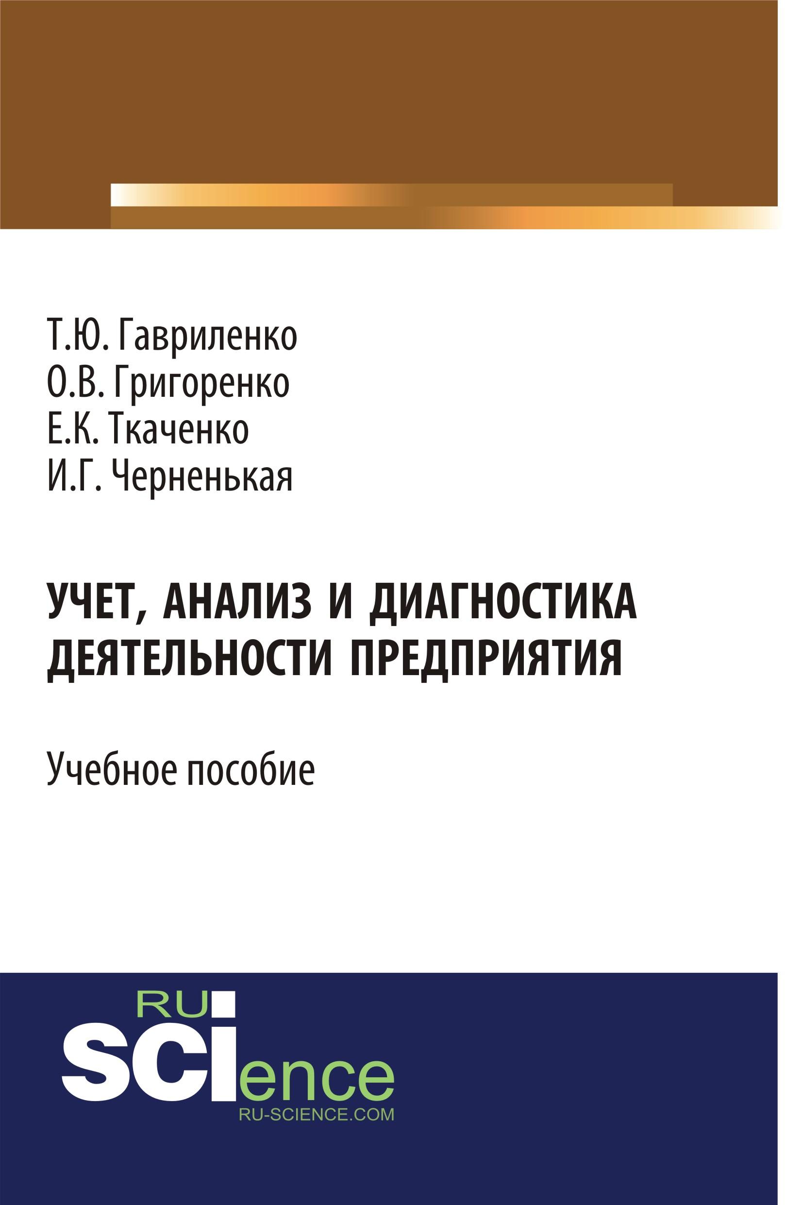 Учет, анализ и диагностика деятельности предприятия