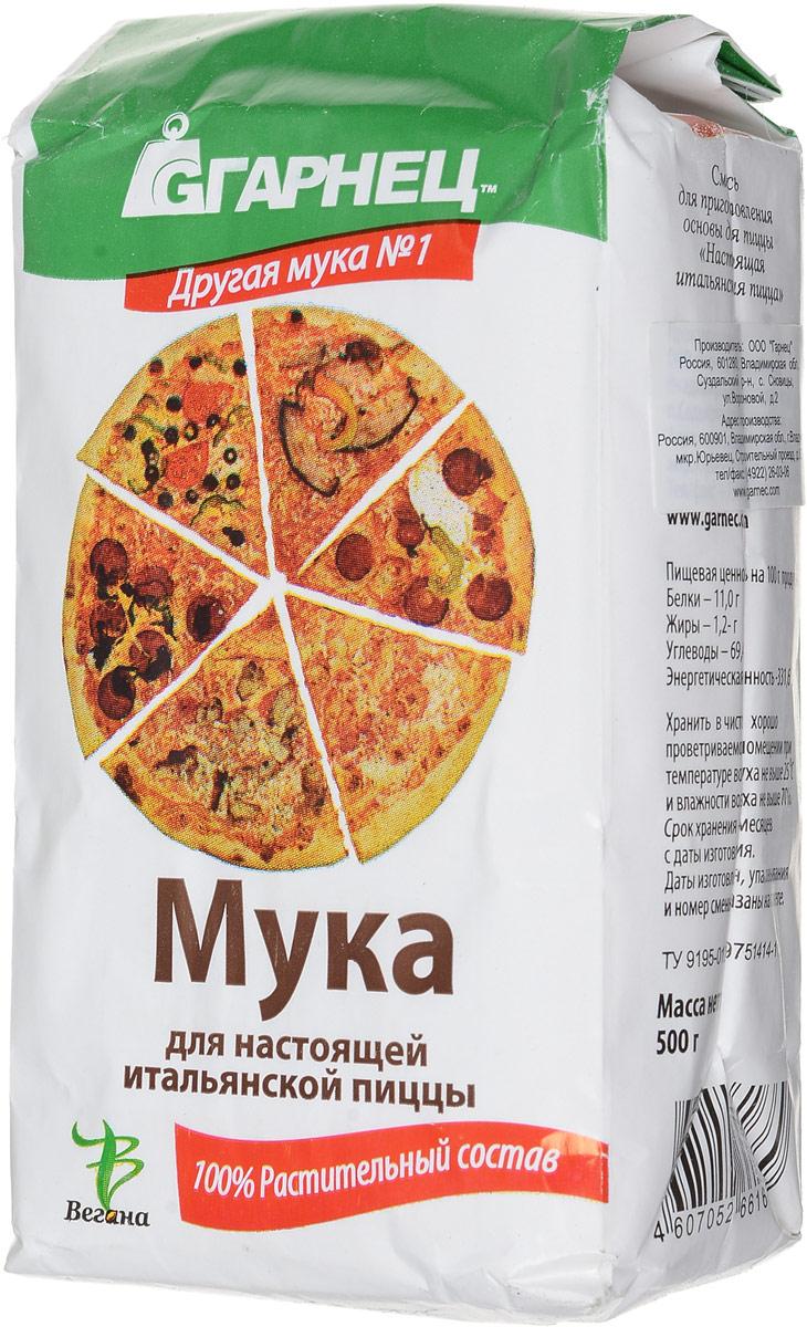 Гарнец Мука для настоящей итальянской пиццы, 500 г гарнец соевая мука 500 г