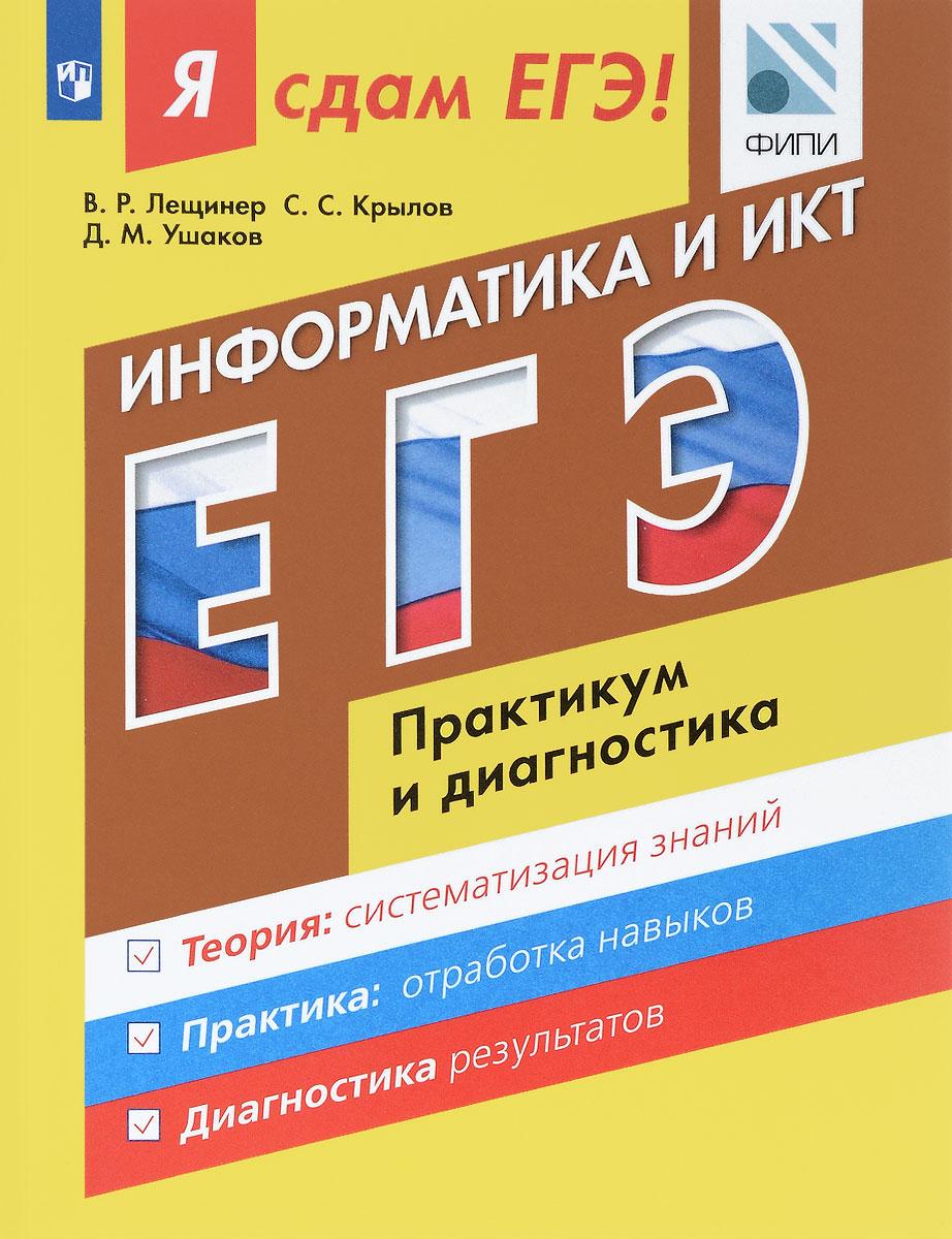 В. Р. Лещинер, С. С. Крылов, Д. М. Ушаков Я сдам ЕГЭ! Информатика и ИКТ. Модульный курс. Практикум и диагностика