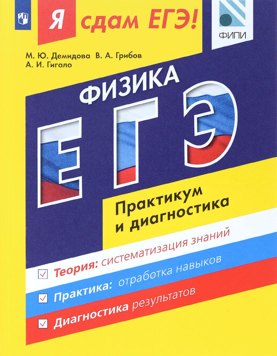 М. Ю. Демидова, В. А. Грибов, А. И. Гиголо Я сдам ЕГЭ! Физика. Модульный курс. Практикум и диагностика