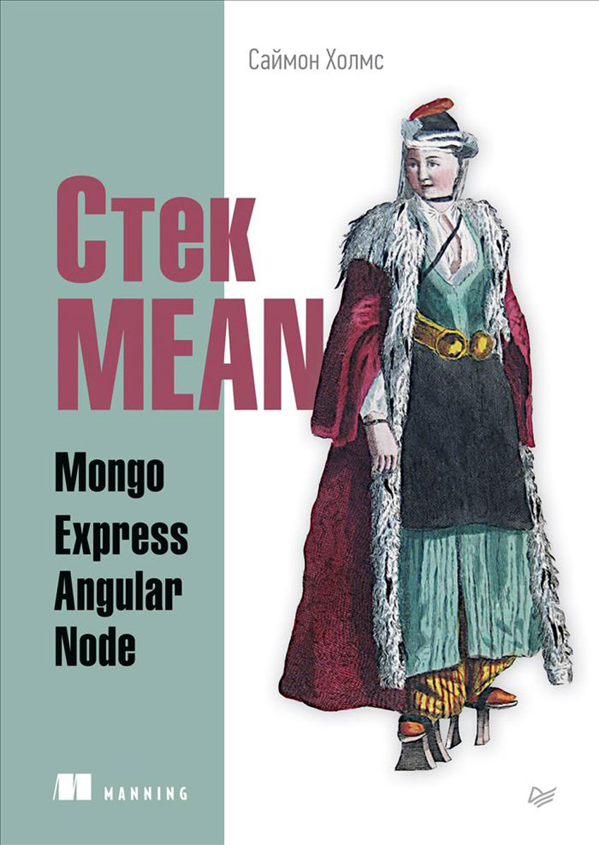 Саймон Холмс Стек MEAN. Mongo, Express, Angular, Node