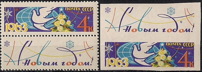 1962. С Новым, 1963 годом! № 2802 - 2803о. Марки. Серия