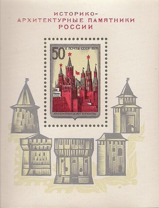 1971. Историко-архитектурные памятники. № 4035. Блок dt 4035