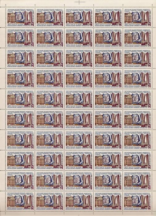 1982. Тартуский университет. № 5270. Лист5270Лист из 50 марок