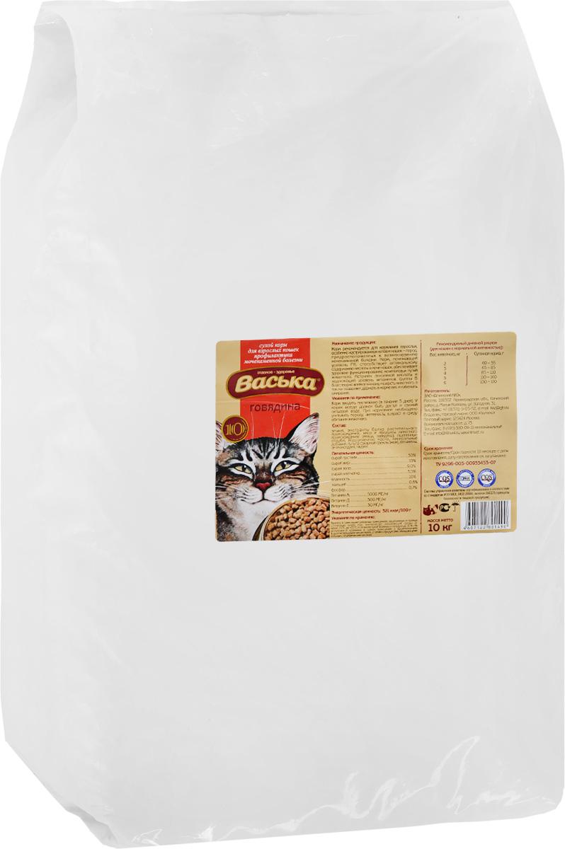 """Корм сухой для кошек """"Васька"""", для профилактики мочекаменной болезни, с говядиной, 10 кг"""
