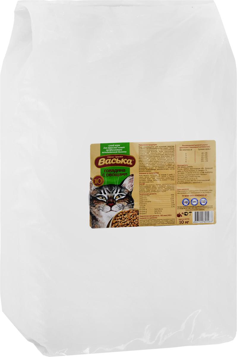 """Корм сухой для кошек """"Васька"""", для профилактики мочекаменной болезни, с говядиной и овощами, 10 кг"""