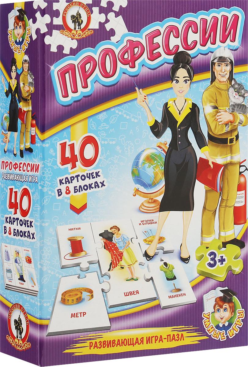 Русский стиль Обучающая игра Умные игры Профессии настольная игра русский стиль обучающая сказки 03968