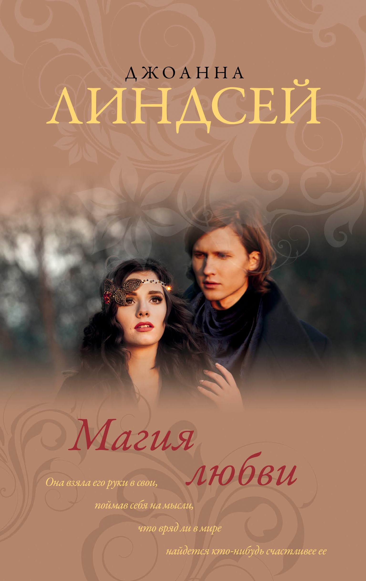 Джоанна Линдсей Магия любви