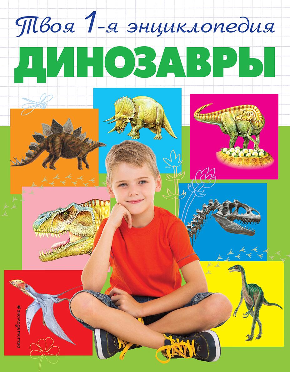 Проказов Борис Борисович Динозавры
