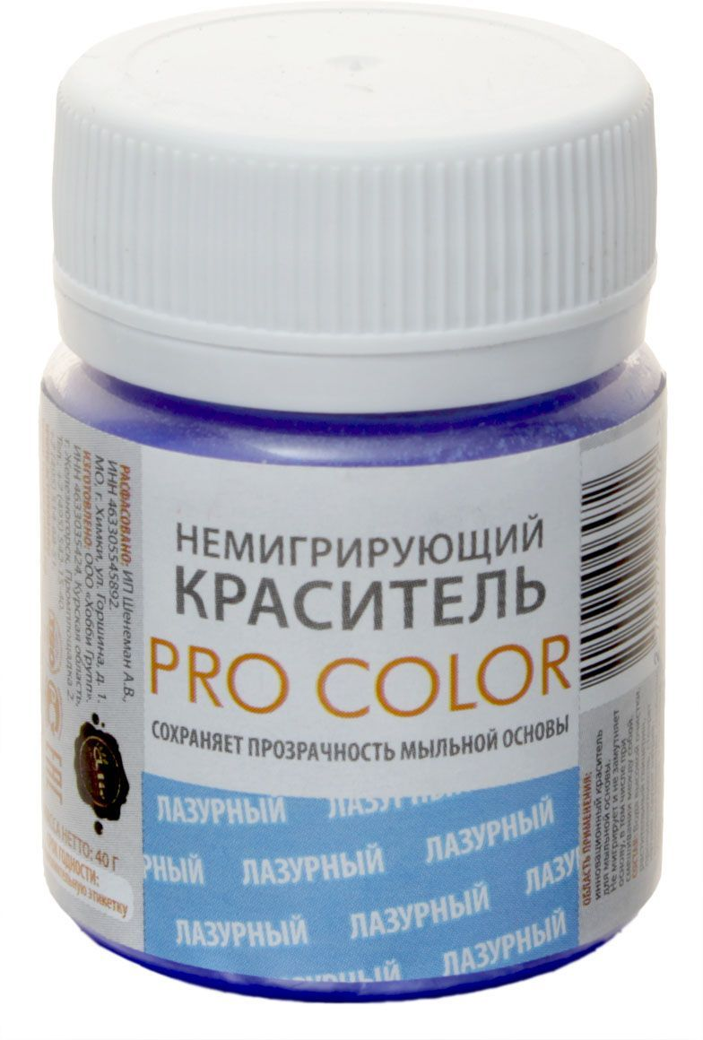 Краситель немигрирующий Выдумщики PRO Color, цвет: лазурный, 40 г краситель немигрирующий выдумщики pro color цвет цитрусовый 40 г