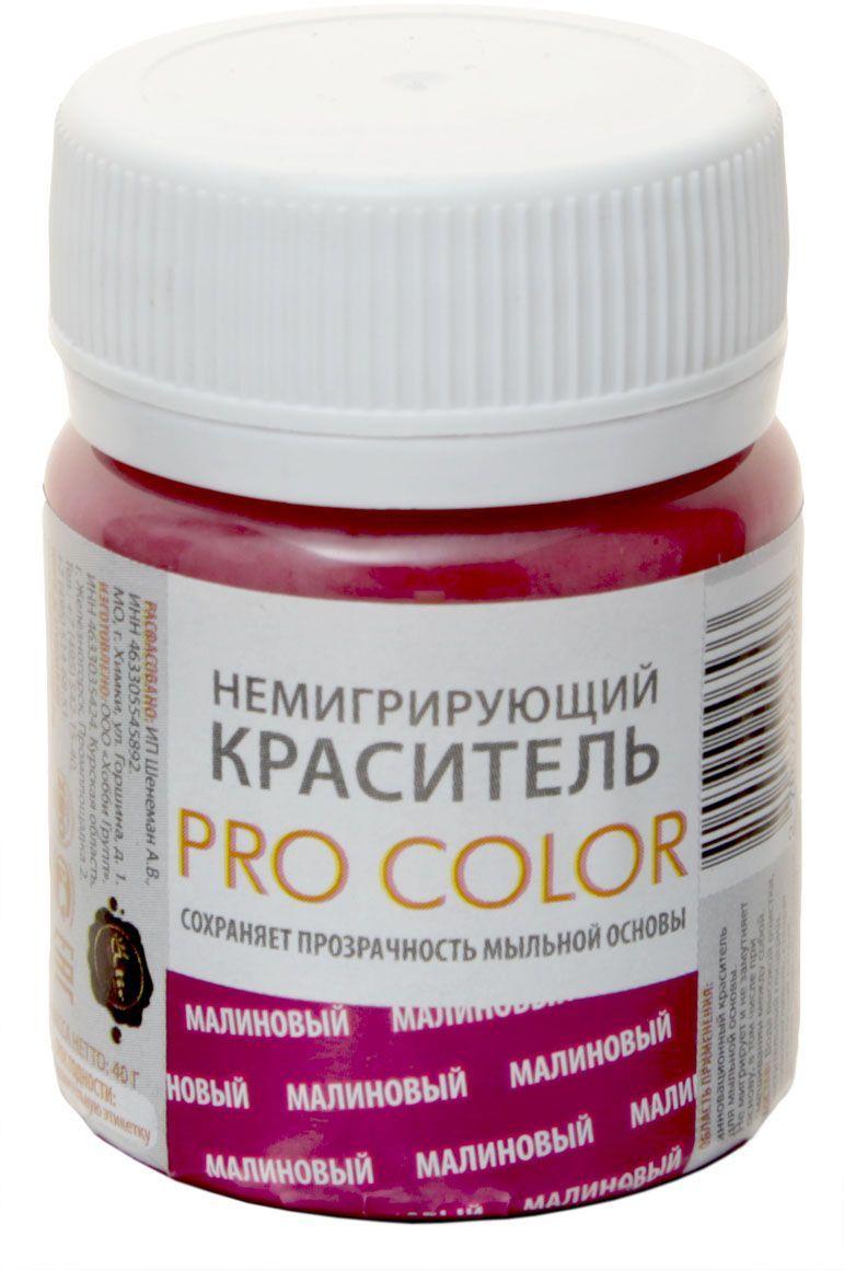 Краситель немигрирующий Выдумщики PRO Color, цвет: малиновый, 40 г краситель немигрирующий выдумщики pro color цвет цитрусовый 40 г