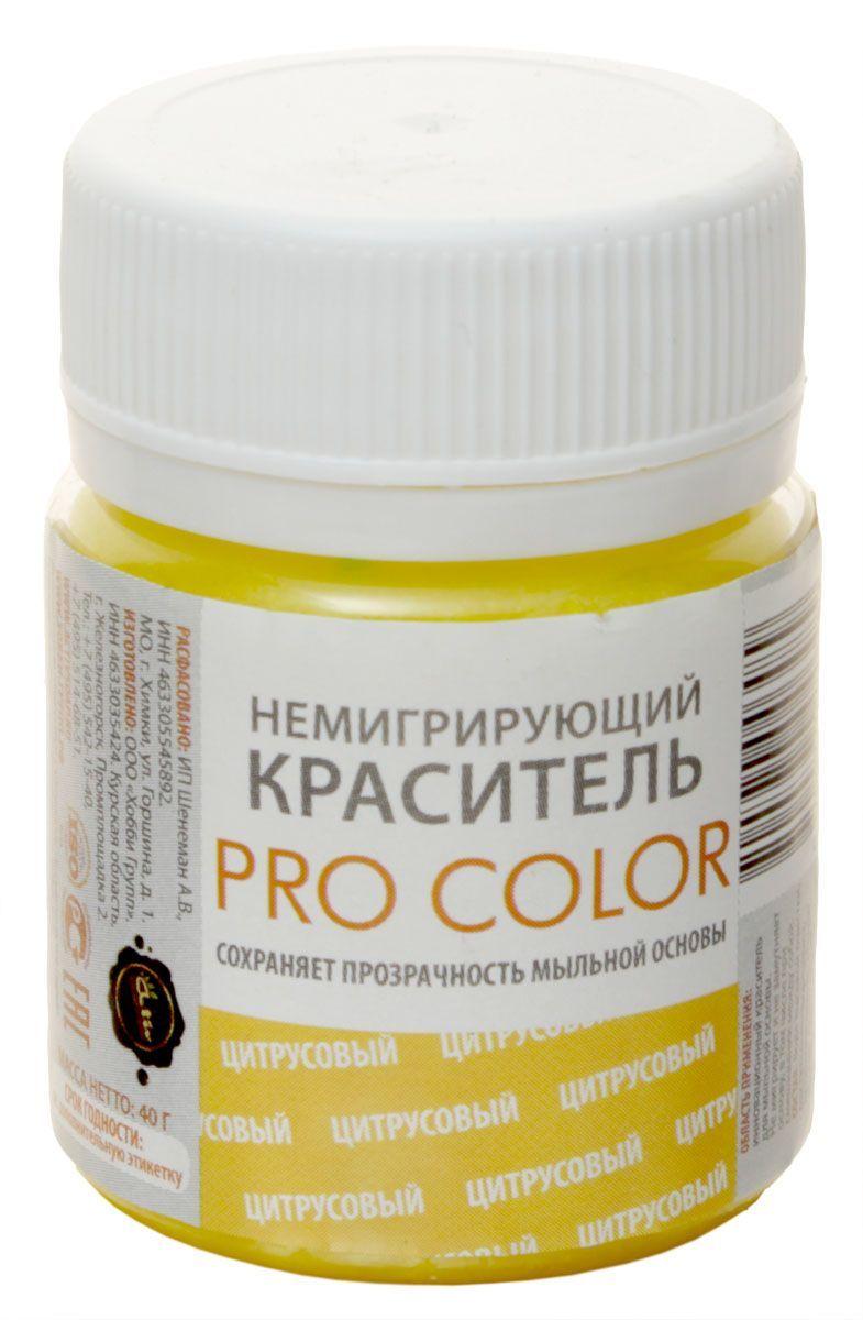 Краситель немигрирующий Выдумщики PRO Color, цвет: цитрусовый, 40 г краситель немигрирующий выдумщики pro color цвет цитрусовый 40 г