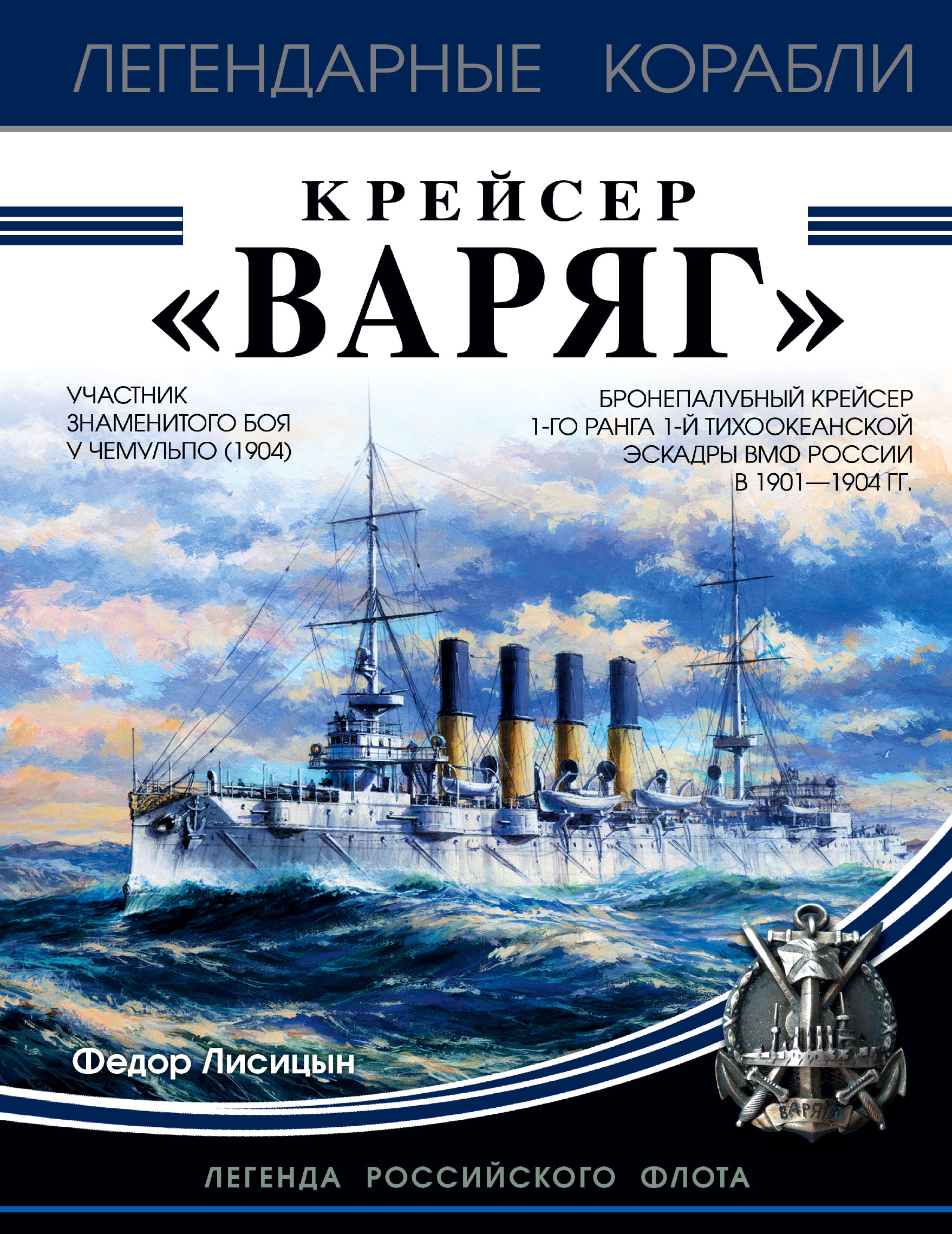 Лисицын Федор Викторович Крейсер Варяг звезда модель крейсер варяг 9014