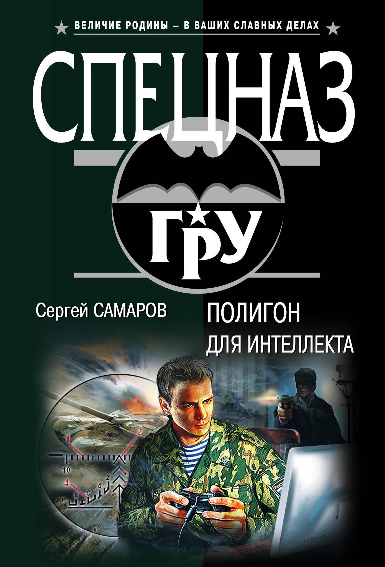 Сергей Самаров Полигон для интеллекта