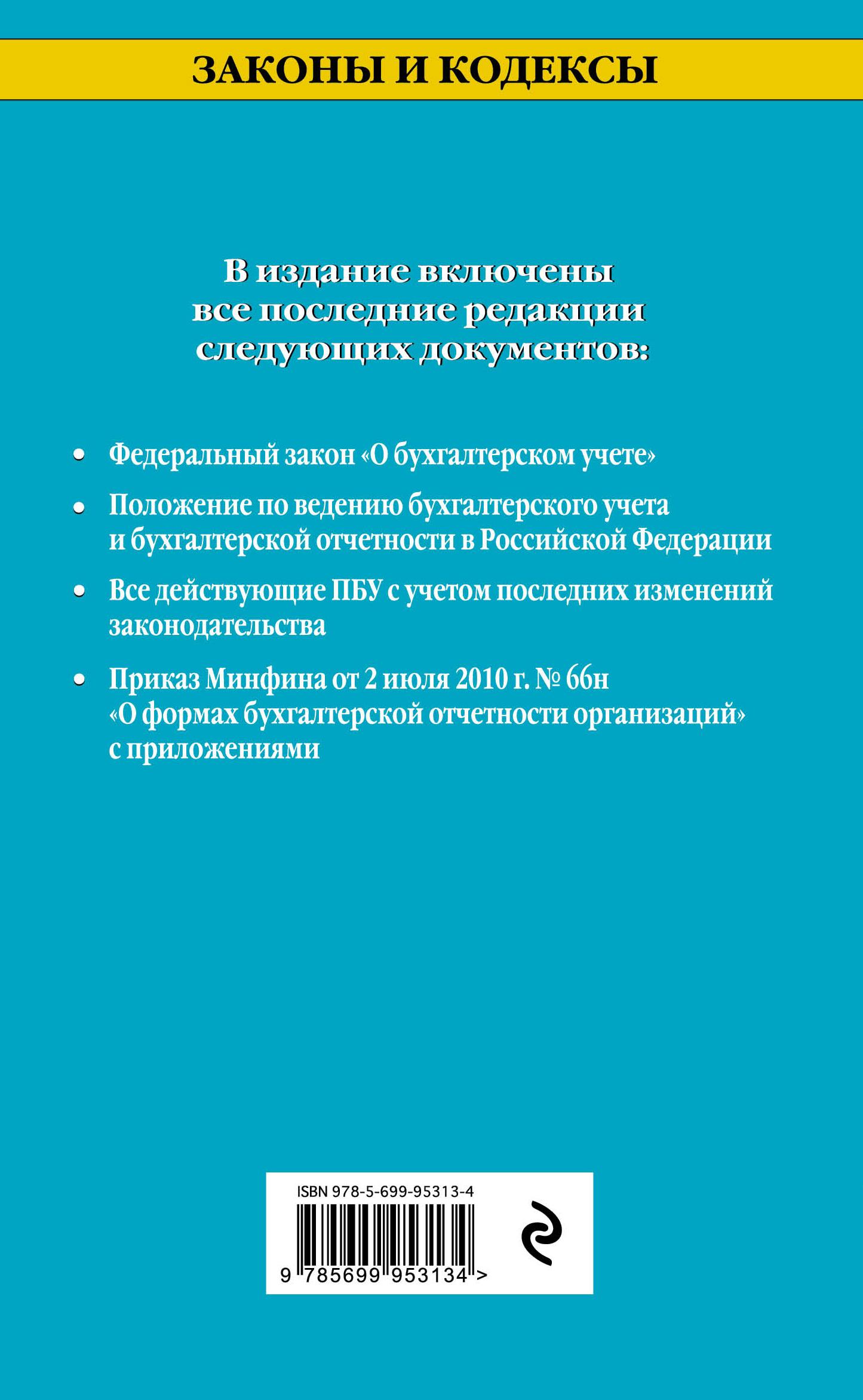 Все положения по бухгалтерскому учету В издании приведен План счетов...