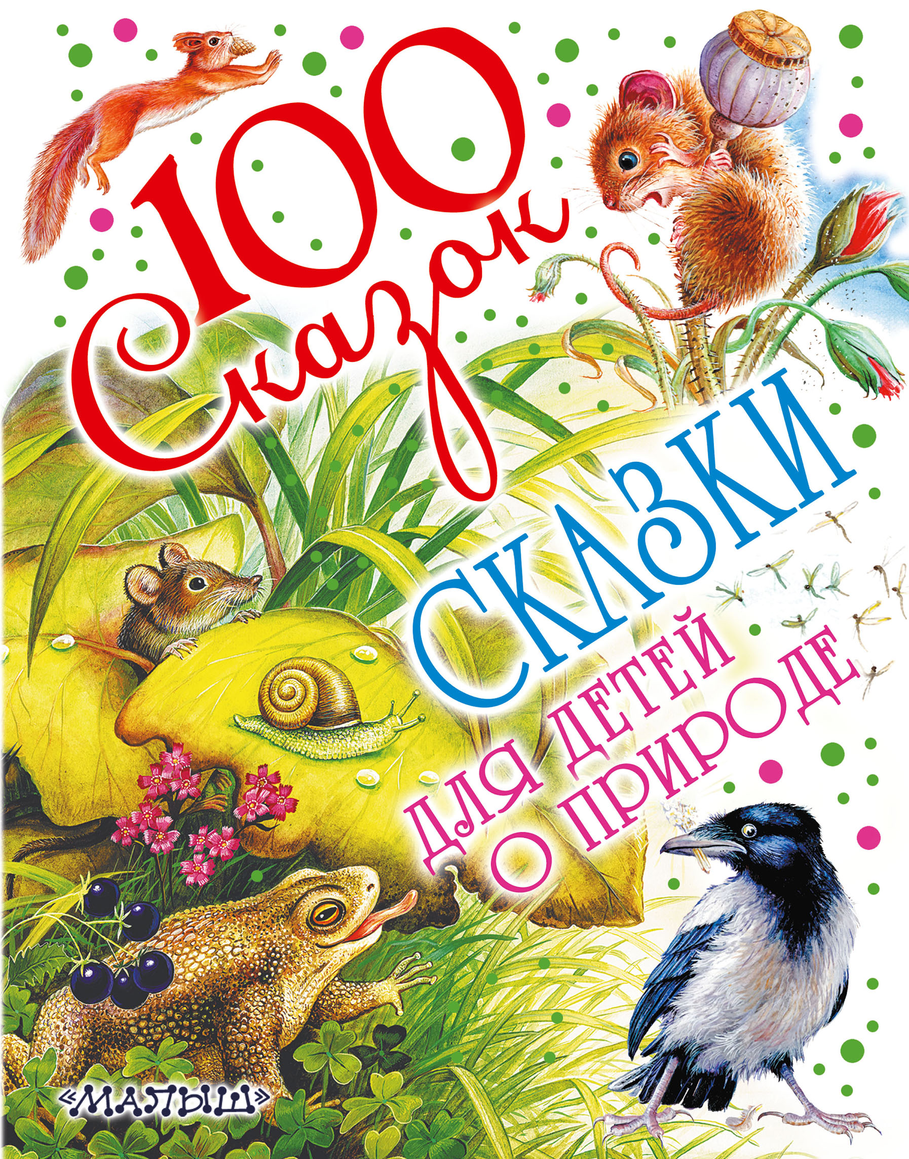 Виталий Бианки, Михаил Пришвин, Константин Паустовский Сказки для детей о природе