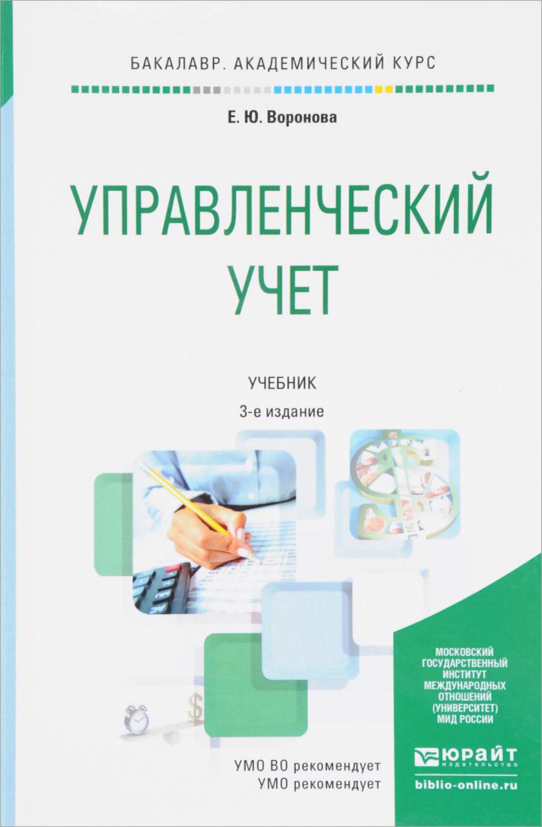 Е. Ю. Воронова Управленческий учет. Учебник