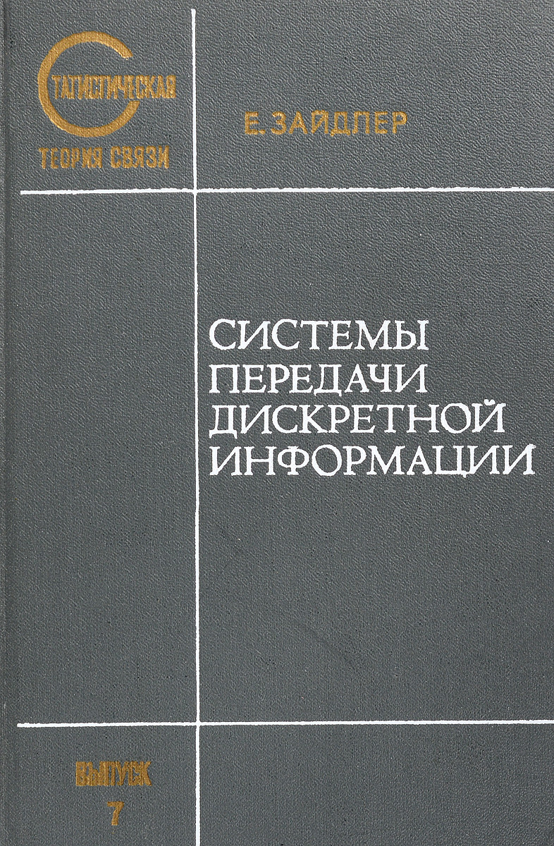 Зайдлер Е. Системы передачи дискретной информации