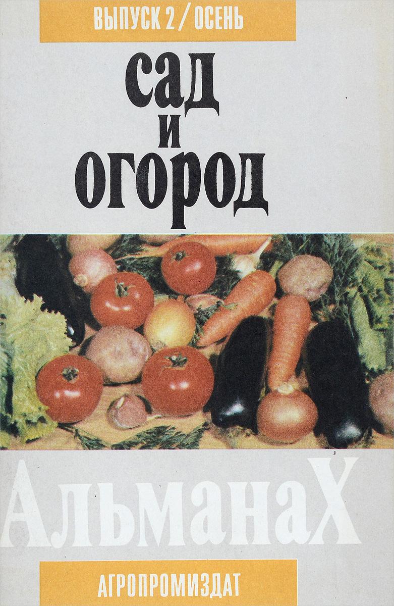 Сад и огород. Альманах, №2/осень, 1991 сад и огород