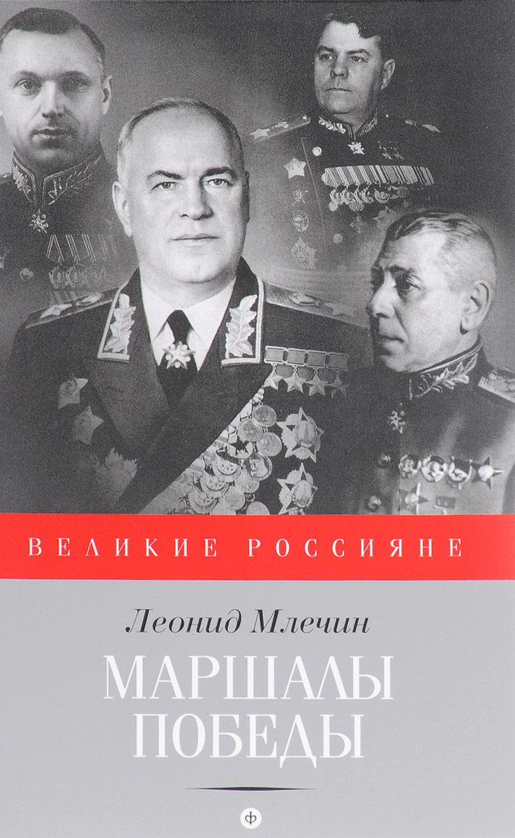 Млечин Л. Маршалы Победы.