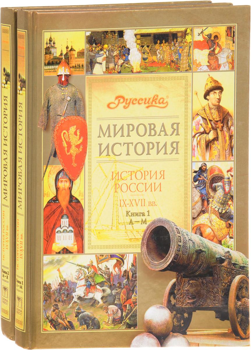 История России. IX-XVII вв. В 2 книгах (комплект из 2 книг)