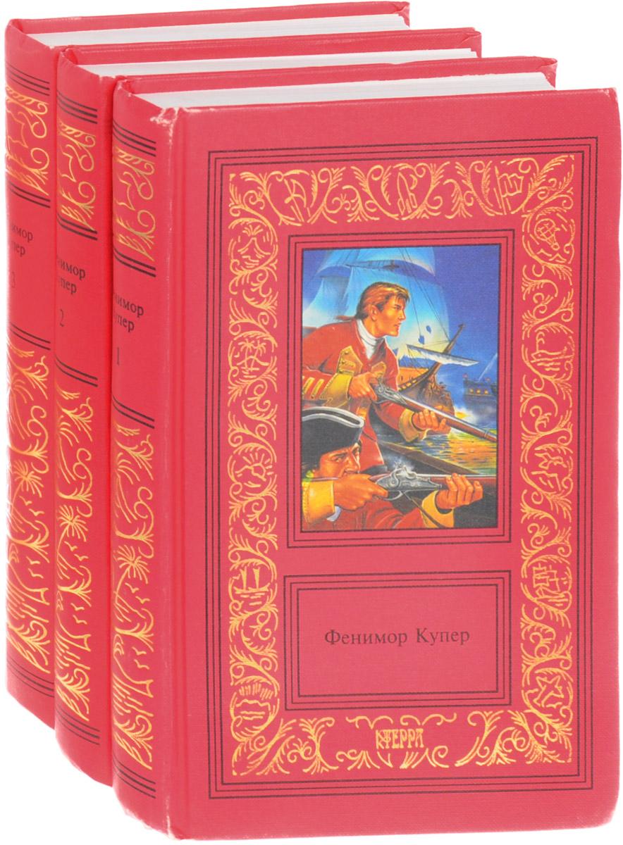 Купер Д. Фенимор Купер. Сочинения в 3 томах (комплект из 3 книг)