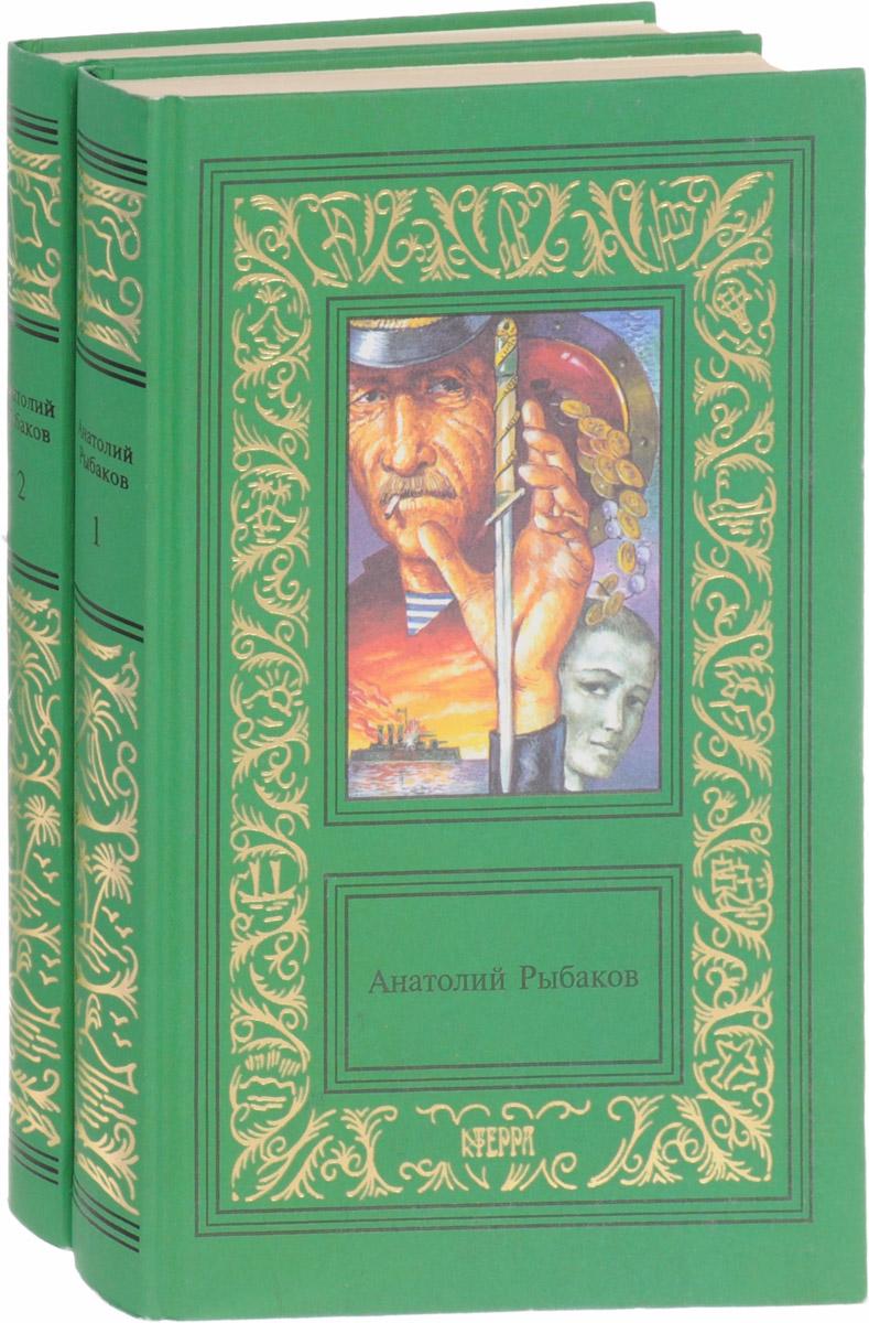 Рыбаков А. Анатолий Рыбаков. Сочинения в двух томах (комплект из 2 книг)