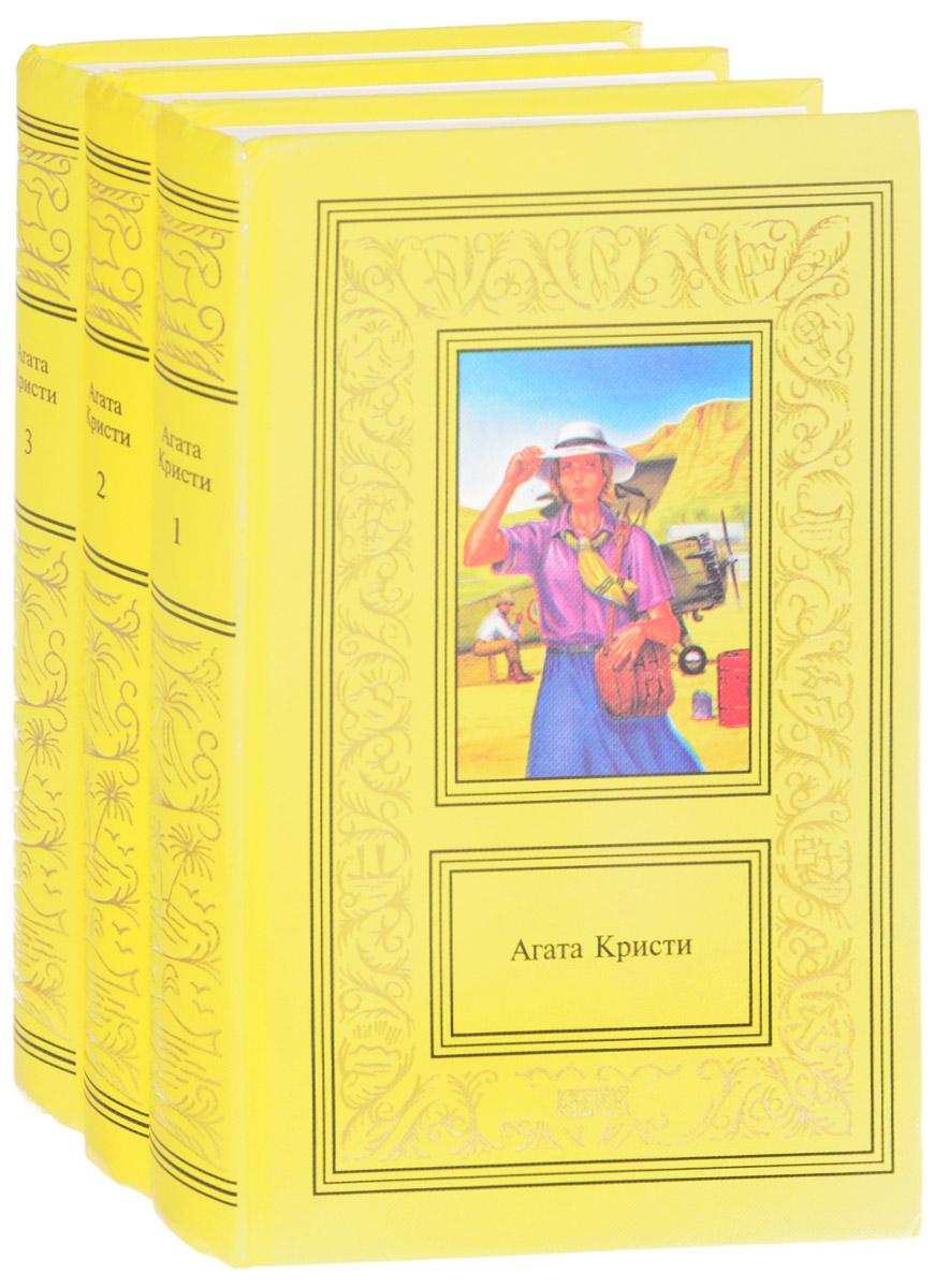 Агата Кристи Агата Кристи. Сочинения в 3 томах (комплект) агата кристи агата кристи коварство и любовь 180 gr