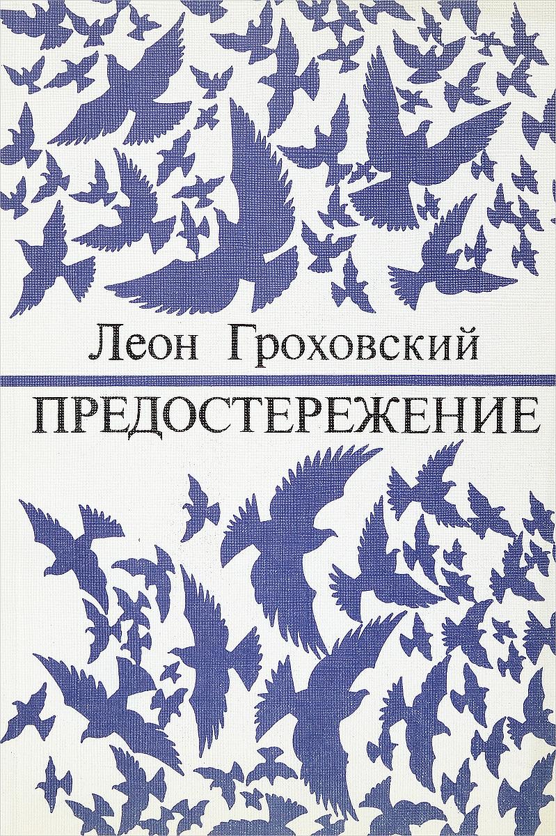 Гроховский Л. Предостережение