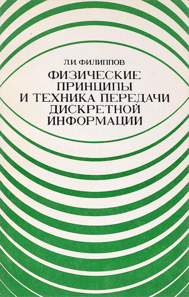 Л. Филиппов Физические принципы и техника передачи дискретной информации техника
