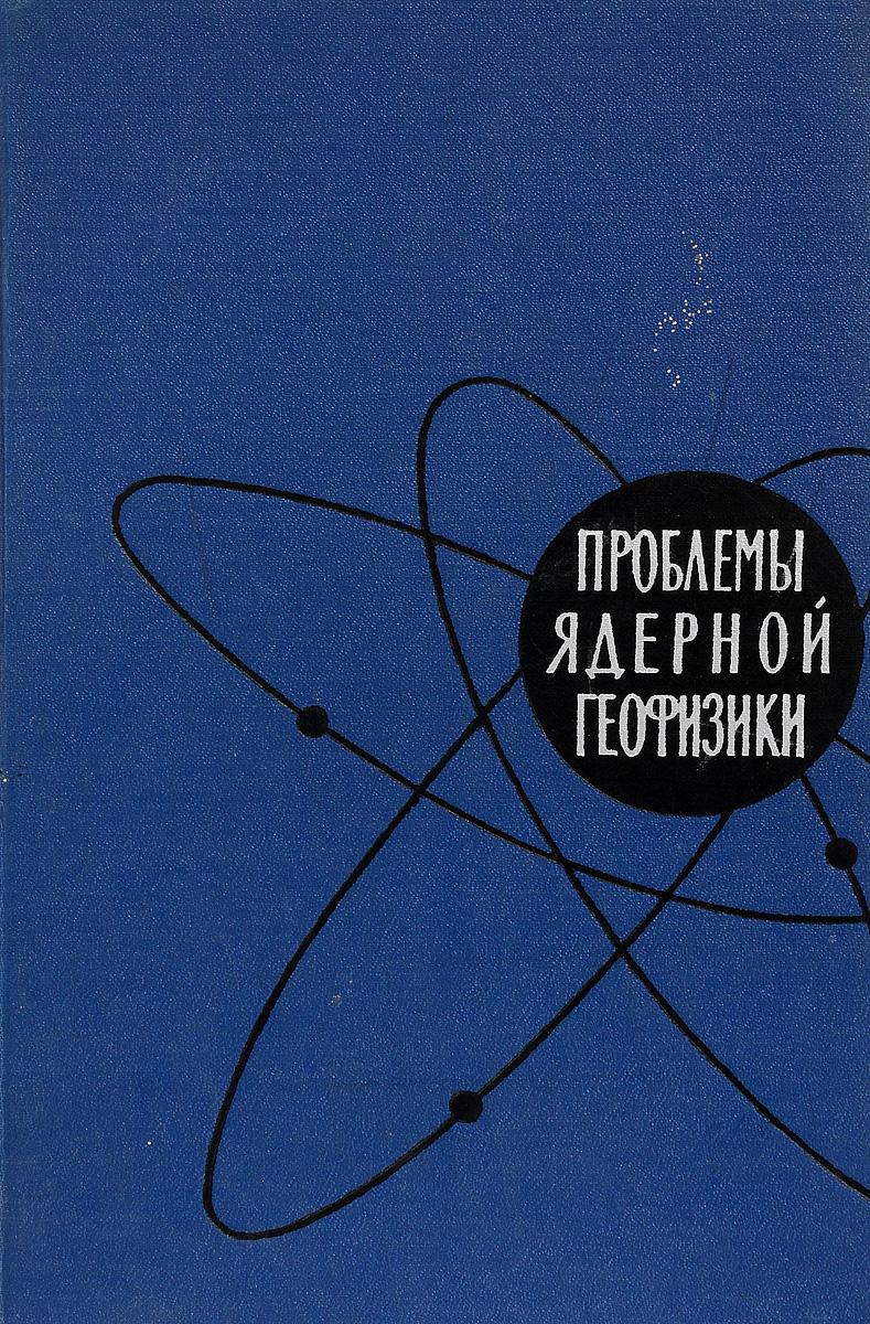 нет Проблемы ядерной геофизики
