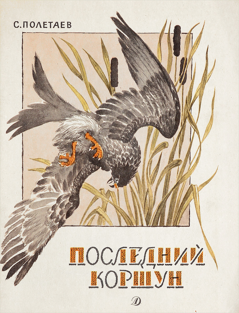 Полетаев С. Последний коршун