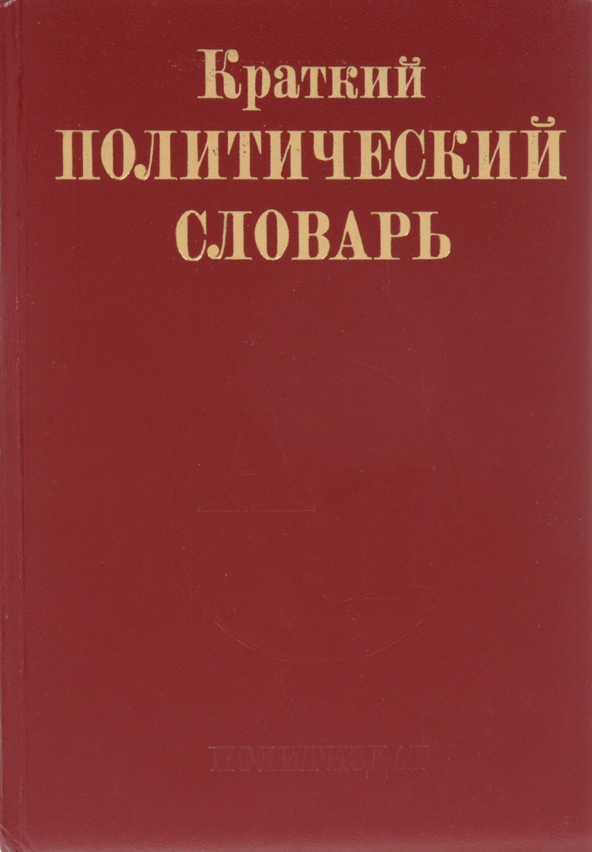Авторский Коллектив Краткий политический словарь цена 2017