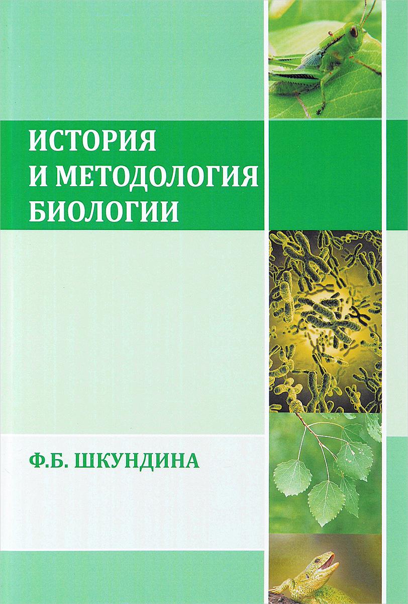 Ф. Б. Шкундина История и методология биологии. Учебное пособие