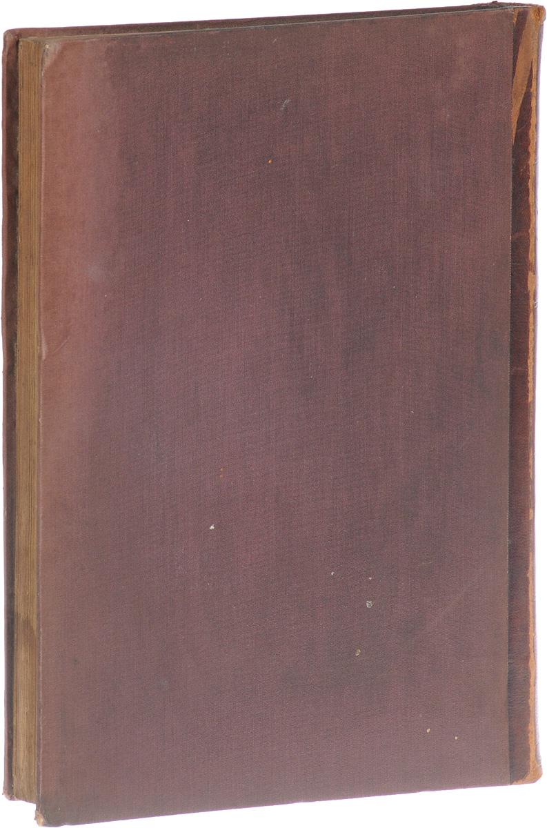 Эн Ицхок. Разрешение религиозных вопросов Раввина И. Е. Спектора. Том II