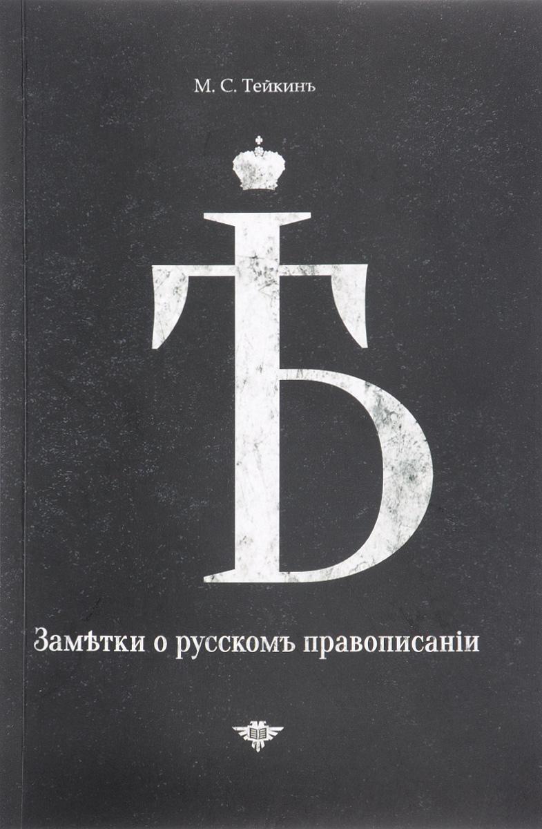 М. С. Тейкин Заметки о русском правописании
