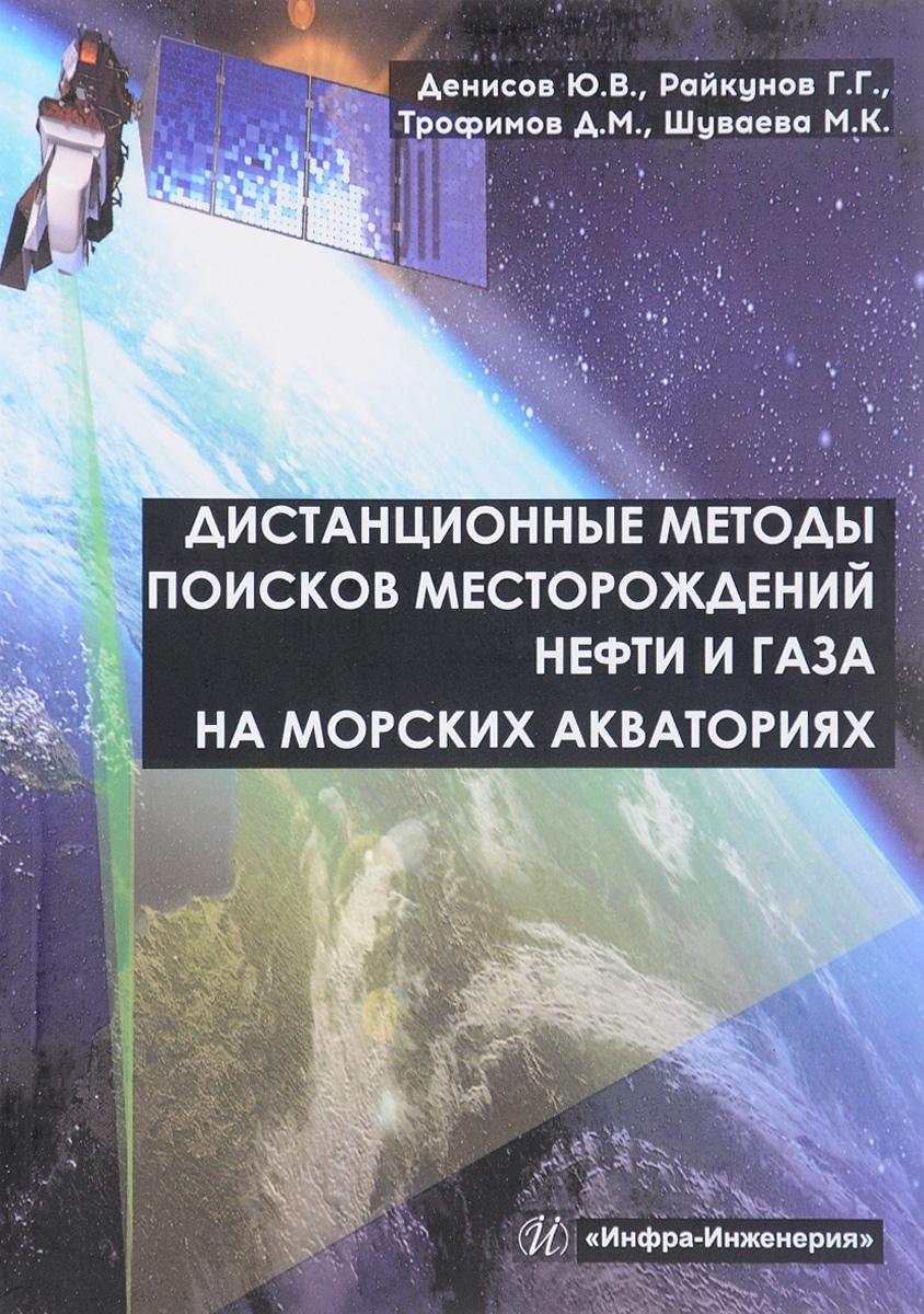 Ю. В. Денисов, Г. Г. Райкунов, Д. М. Трофимов, М. К. Шуваева Дистанционные методы поисков месторождений нефти и газа на морских акваториях